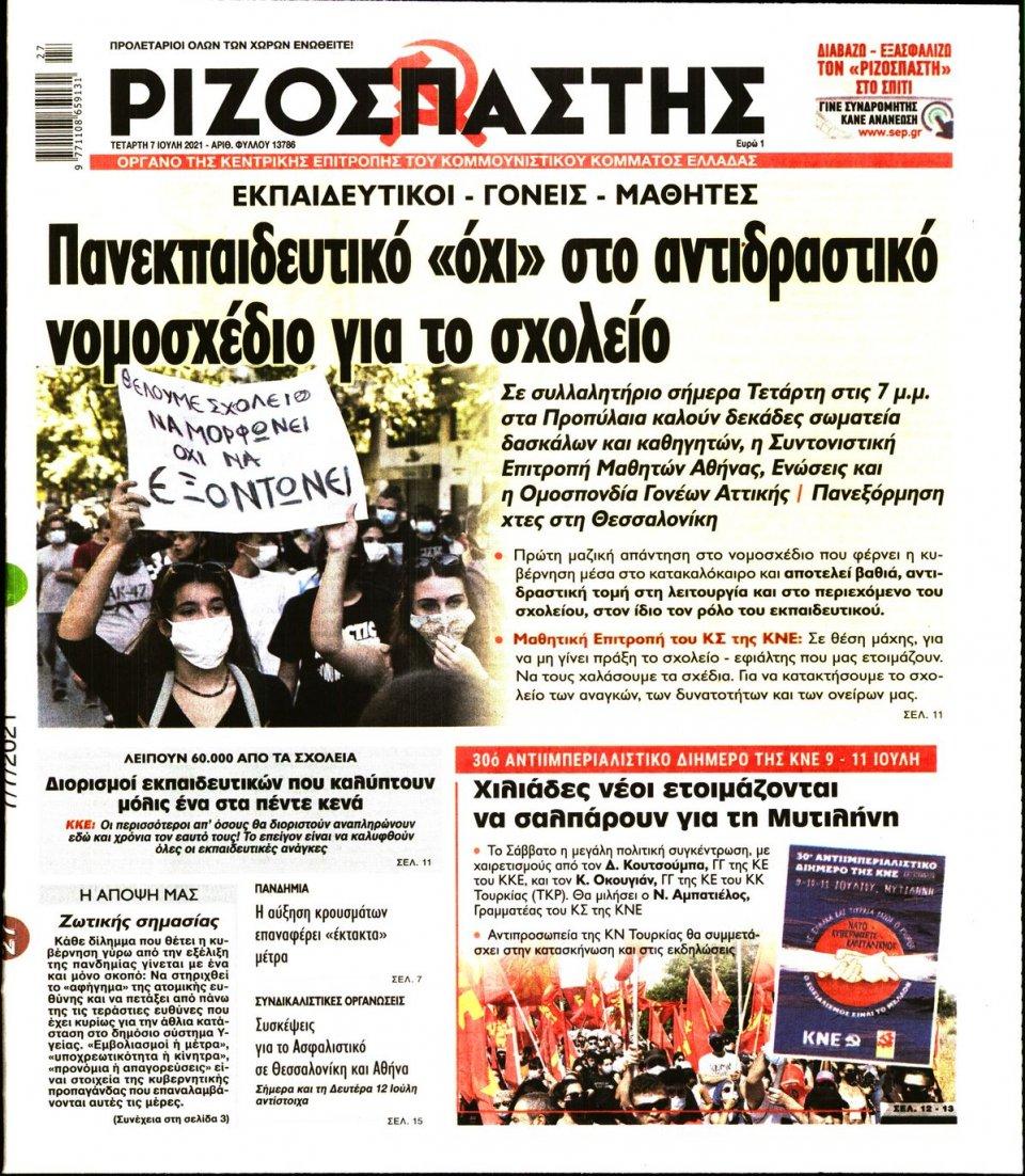 Πρωτοσέλιδο Εφημερίδας - Ριζοσπάστης - 2021-07-07