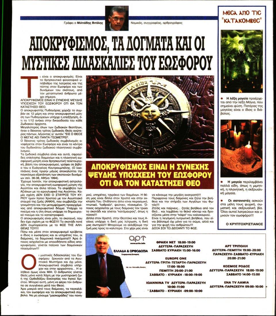 Οπισθόφυλλο Εφημερίδας - Ελεύθερη Ώρα - 2021-07-07