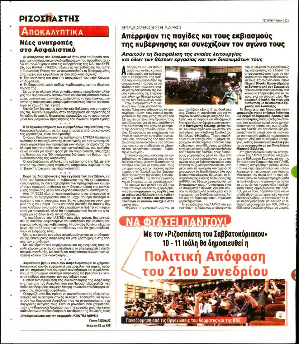 Οπισθόφυλλο Εφημερίδας - Ριζοσπάστης - 2021-07-07