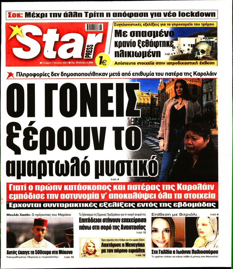Πρωτοσέλιδο Εφημερίδας - STAR PRESS - 2021-07-07