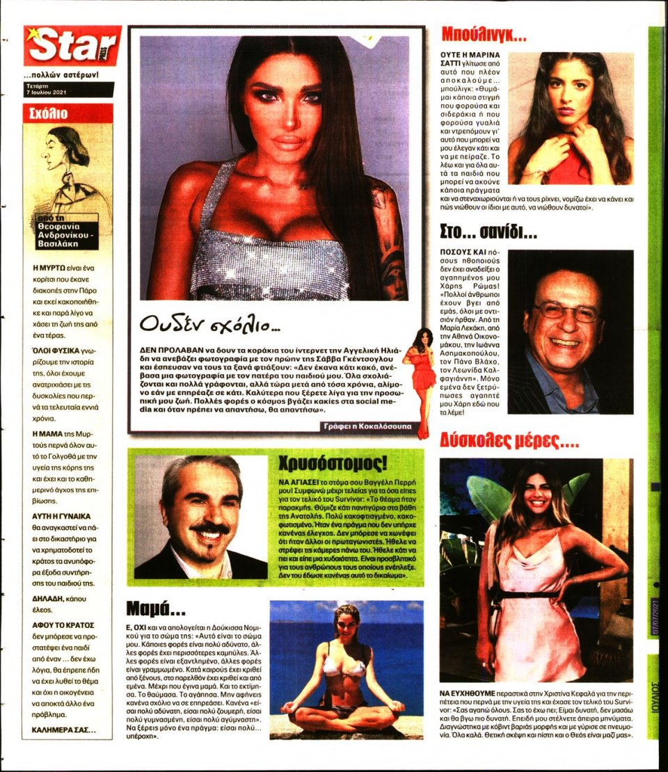 Οπισθόφυλλο Εφημερίδας - STAR PRESS - 2021-07-07