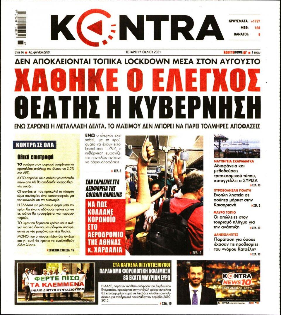 Πρωτοσέλιδο Εφημερίδας - KONTRA NEWS - 2021-07-07