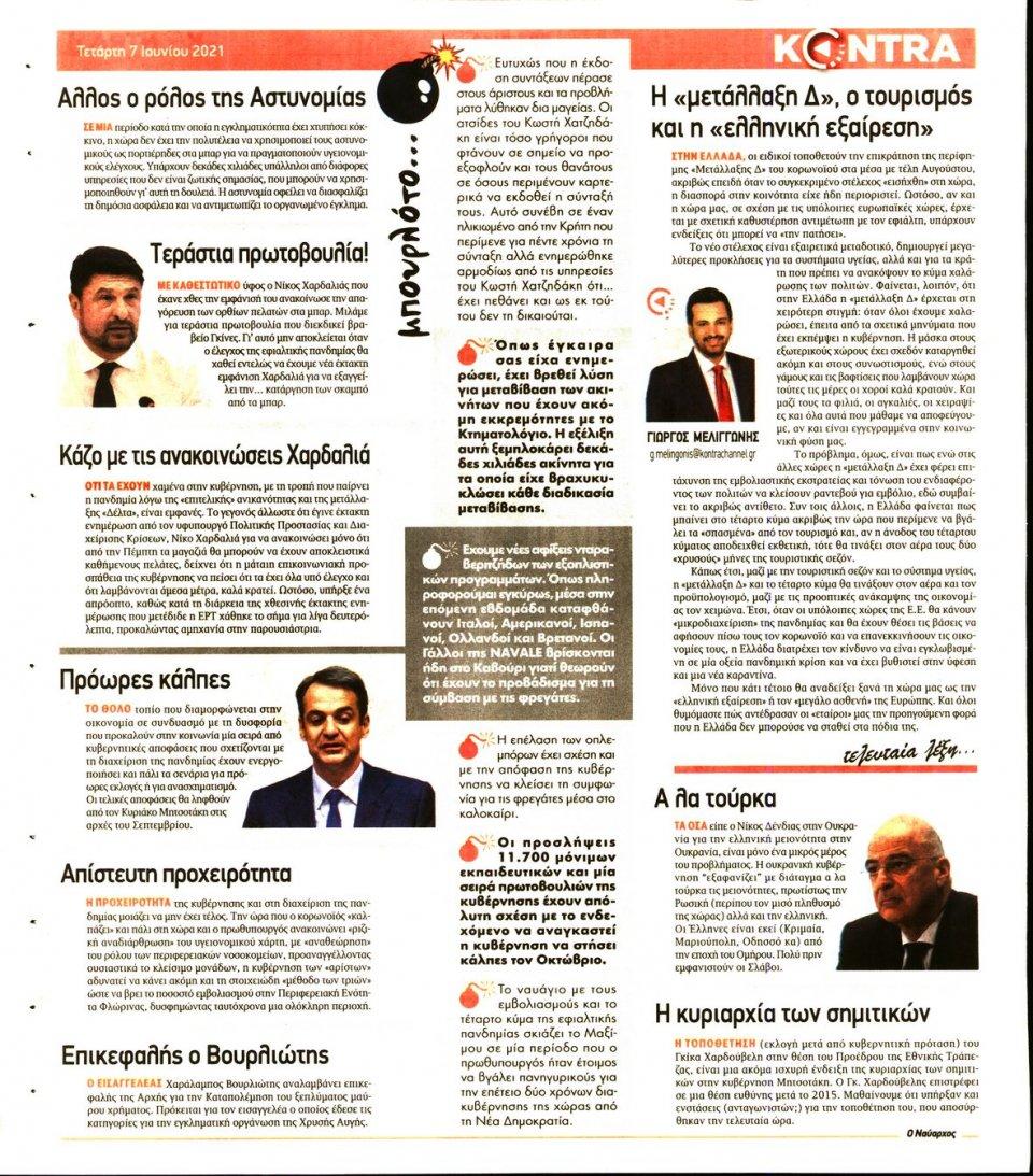 Οπισθόφυλλο Εφημερίδας - KONTRA NEWS - 2021-07-07