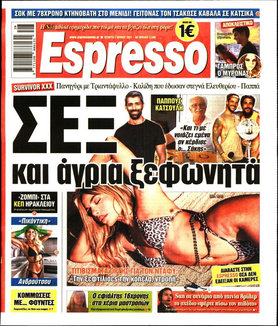 Πρωτοσέλιδο Εφημερίδας - Espresso - 2021-07-07