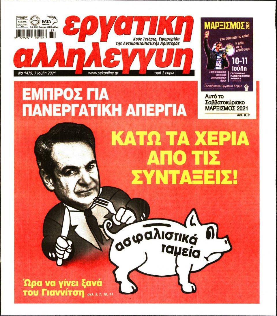 Πρωτοσέλιδο Εφημερίδας - ΕΡΓΑΤΙΚΗ ΑΛΛΗΛΕΓΓΥΗ - 2021-07-07
