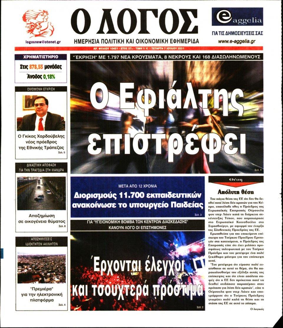 Πρωτοσέλιδο Εφημερίδας - Λόγος - 2021-07-07