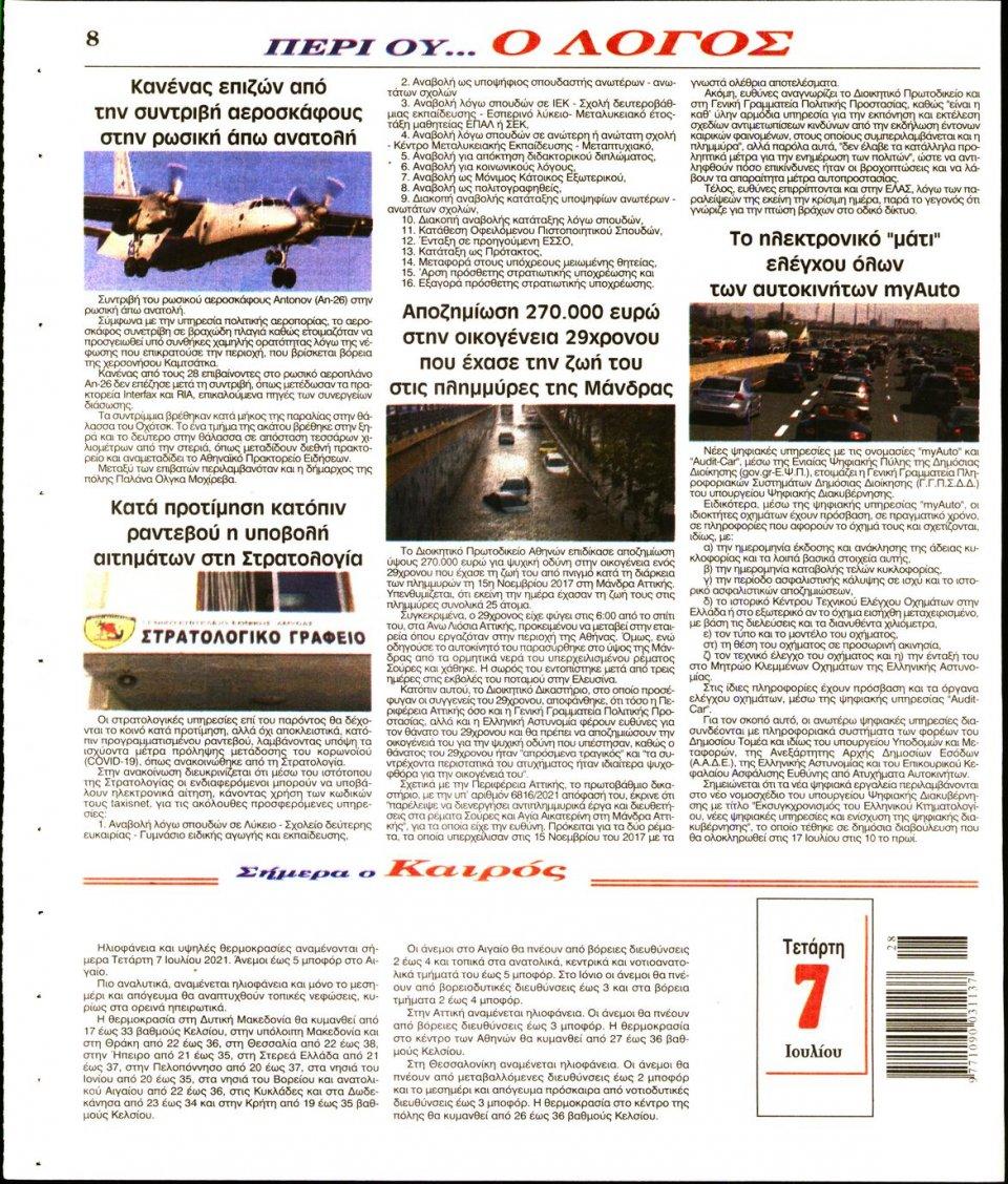 Οπισθόφυλλο Εφημερίδας - Λόγος - 2021-07-07