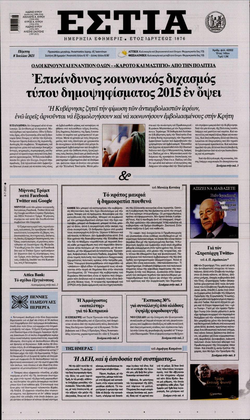 Πρωτοσέλιδο Εφημερίδας - Εστία - 2021-07-08