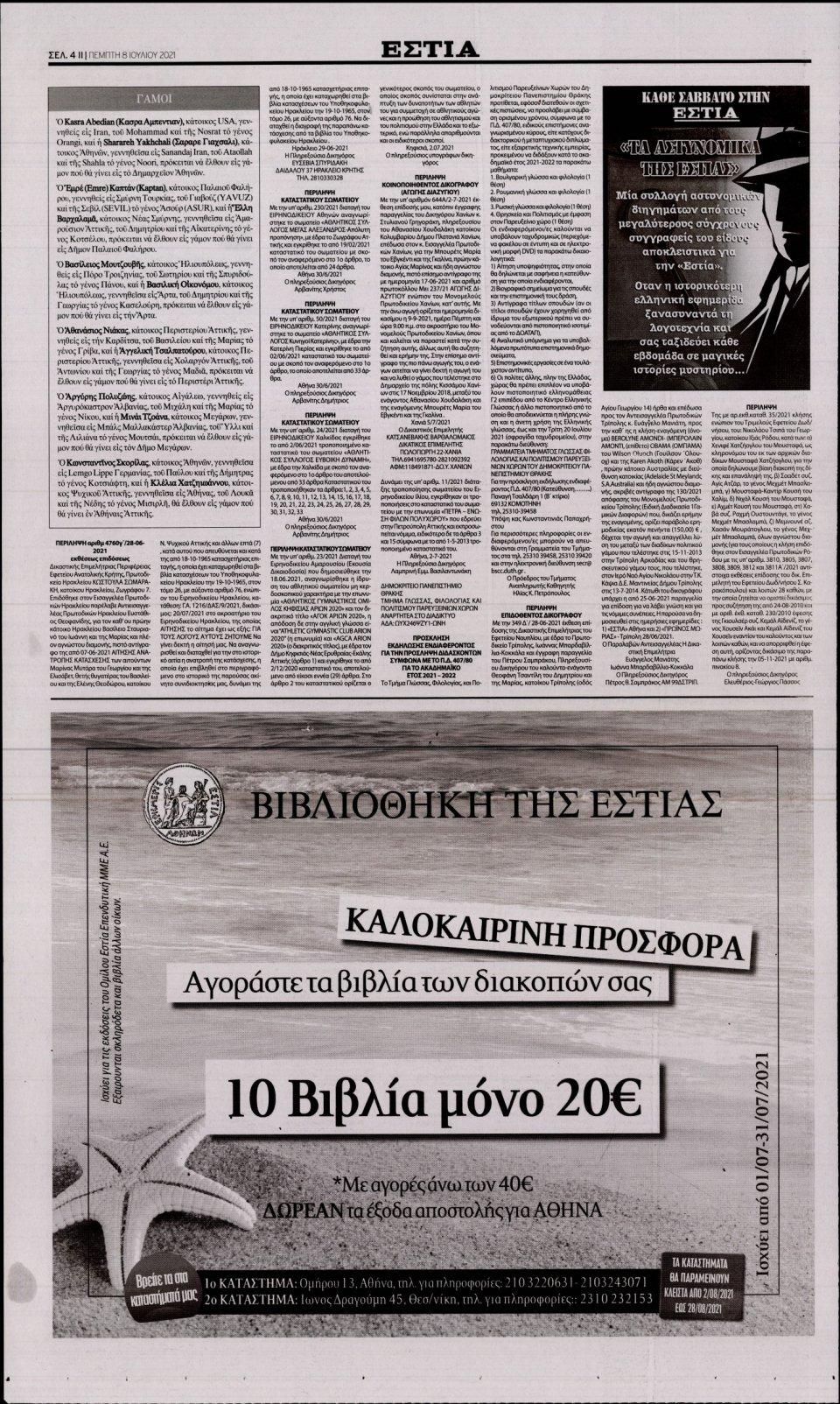 Οπισθόφυλλο Εφημερίδας - Εστία - 2021-07-08
