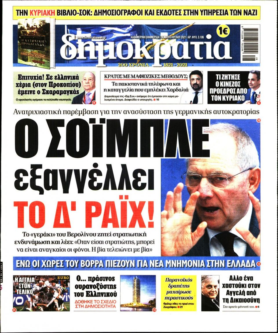Πρωτοσέλιδο Εφημερίδας - ΔΗΜΟΚΡΑΤΙΑ - 2021-07-08