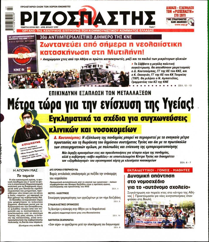 Πρωτοσέλιδο Εφημερίδας - Ριζοσπάστης - 2021-07-08