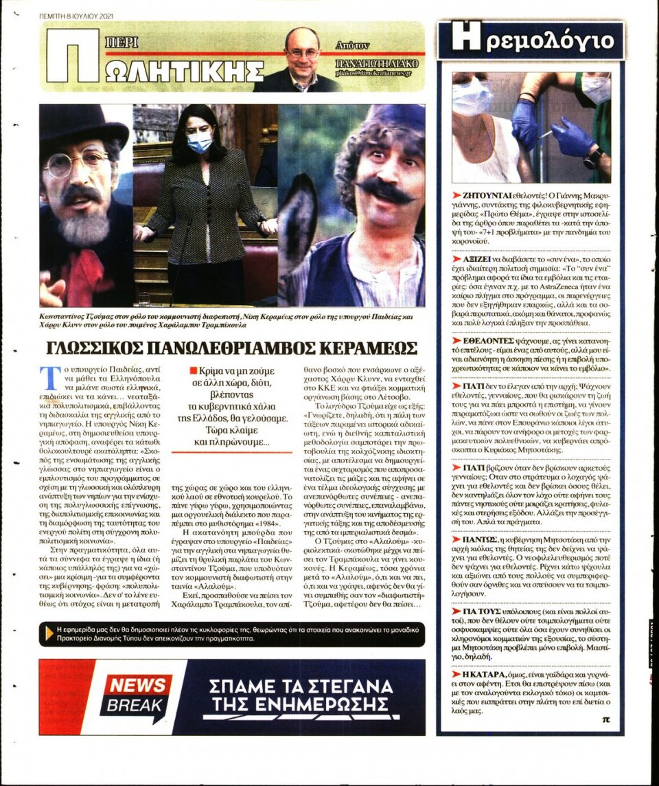 Οπισθόφυλλο Εφημερίδας - ΔΗΜΟΚΡΑΤΙΑ - 2021-07-08
