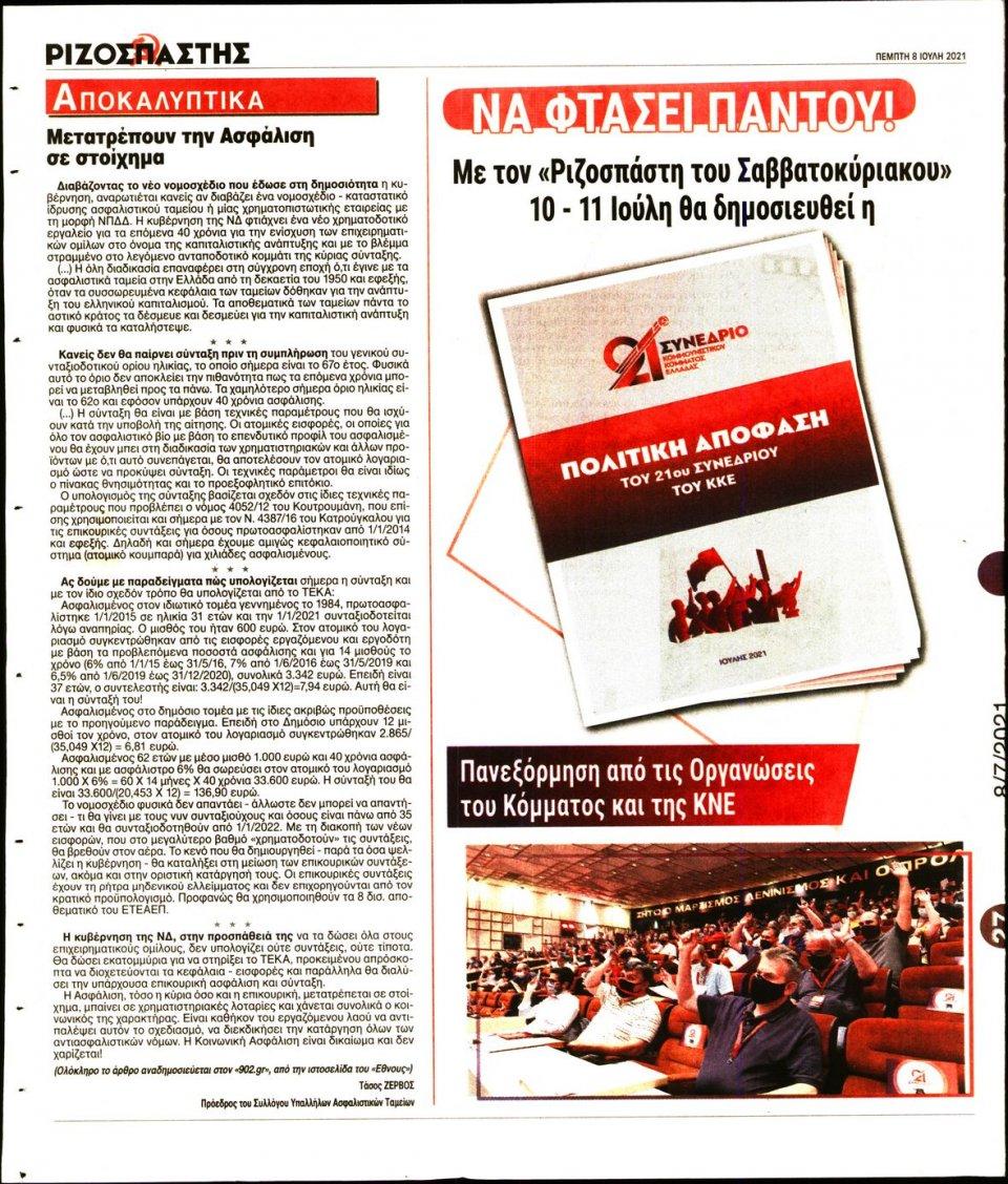 Οπισθόφυλλο Εφημερίδας - Ριζοσπάστης - 2021-07-08
