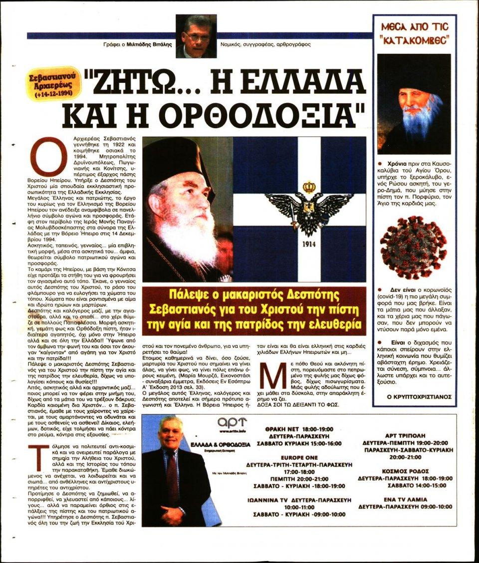 Οπισθόφυλλο Εφημερίδας - Ελεύθερη Ώρα - 2021-07-08