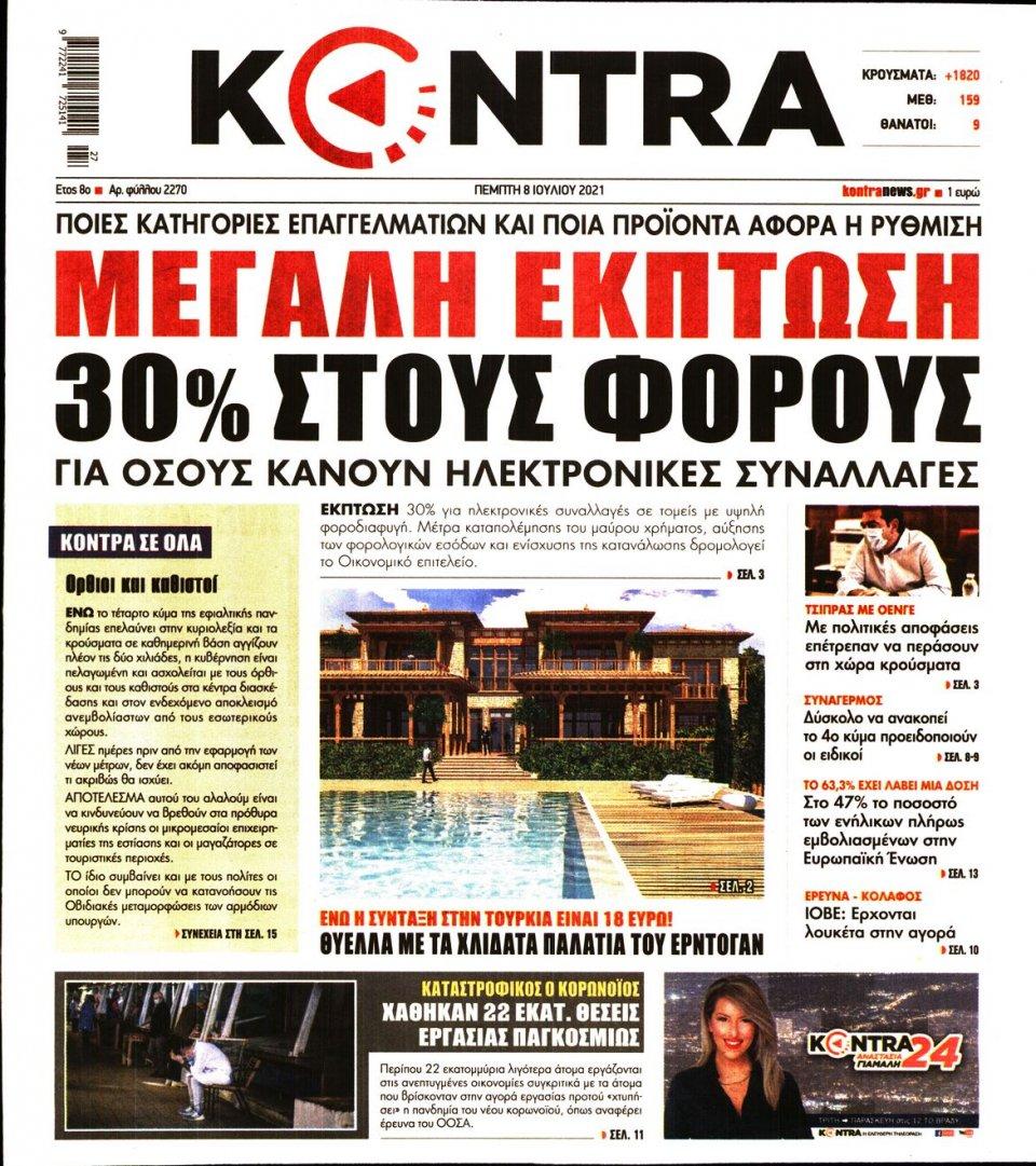 Πρωτοσέλιδο Εφημερίδας - KONTRA NEWS - 2021-07-08