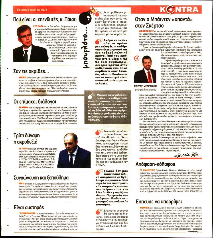 Οπισθόφυλλο Εφημερίδας - KONTRA NEWS - 2021-07-08