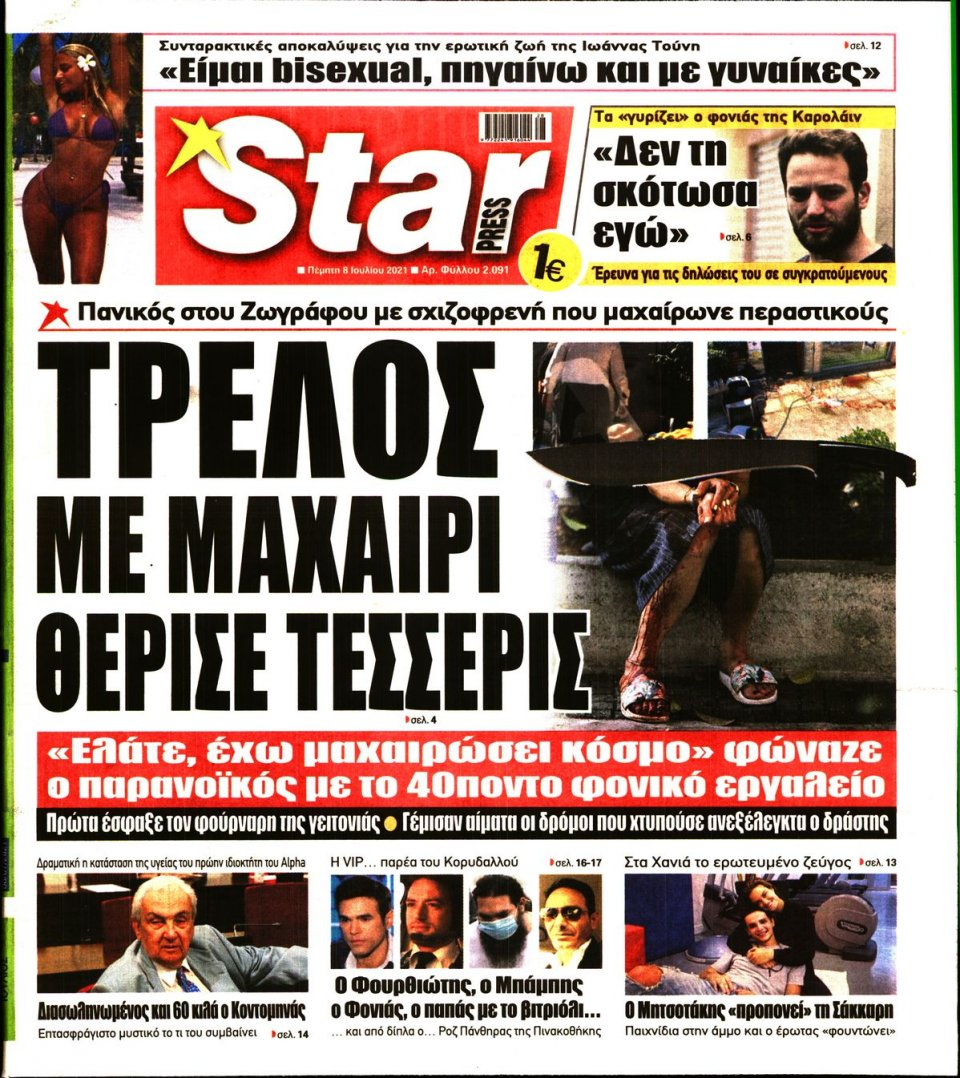 Πρωτοσέλιδο Εφημερίδας - STAR PRESS - 2021-07-08