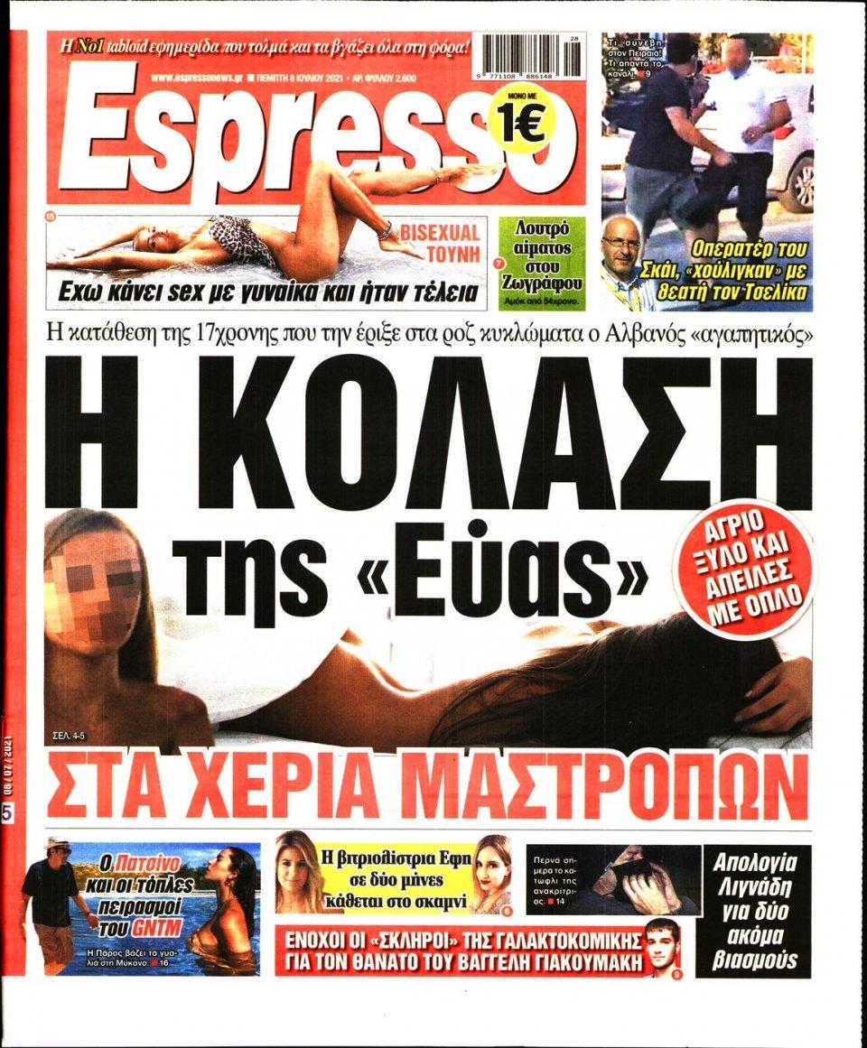Πρωτοσέλιδο Εφημερίδας - Espresso - 2021-07-08