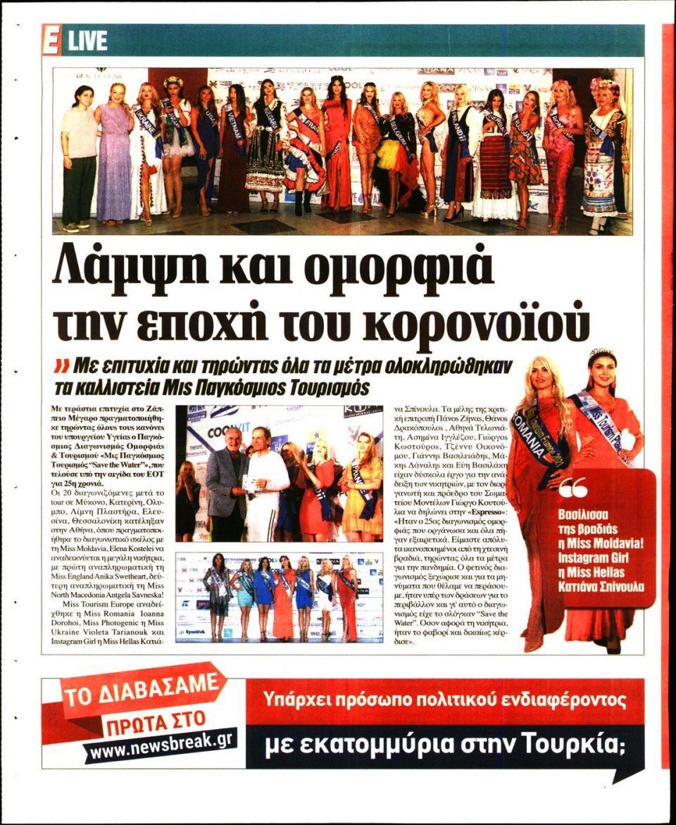 Οπισθόφυλλο Εφημερίδας - Espresso - 2021-07-08