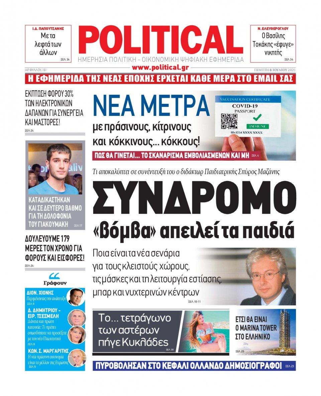 Πρωτοσέλιδο Εφημερίδας - POLITICAL - 2021-07-08