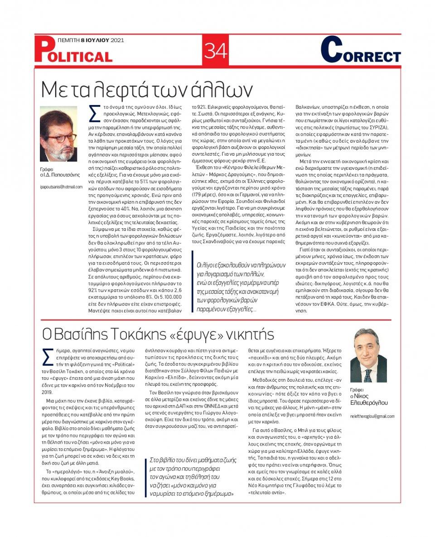 Οπισθόφυλλο Εφημερίδας - POLITICAL - 2021-07-08
