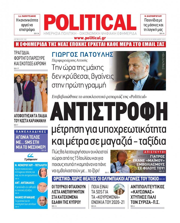 Πρωτοσέλιδο Εφημερίδας - POLITICAL - 2021-07-09