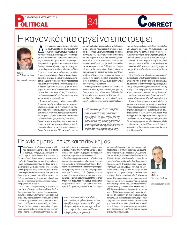 Οπισθόφυλλο Εφημερίδας - POLITICAL - 2021-07-09
