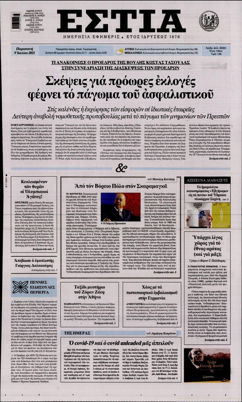 Πρωτοσέλιδο Εφημερίδας - Εστία - 2021-07-09