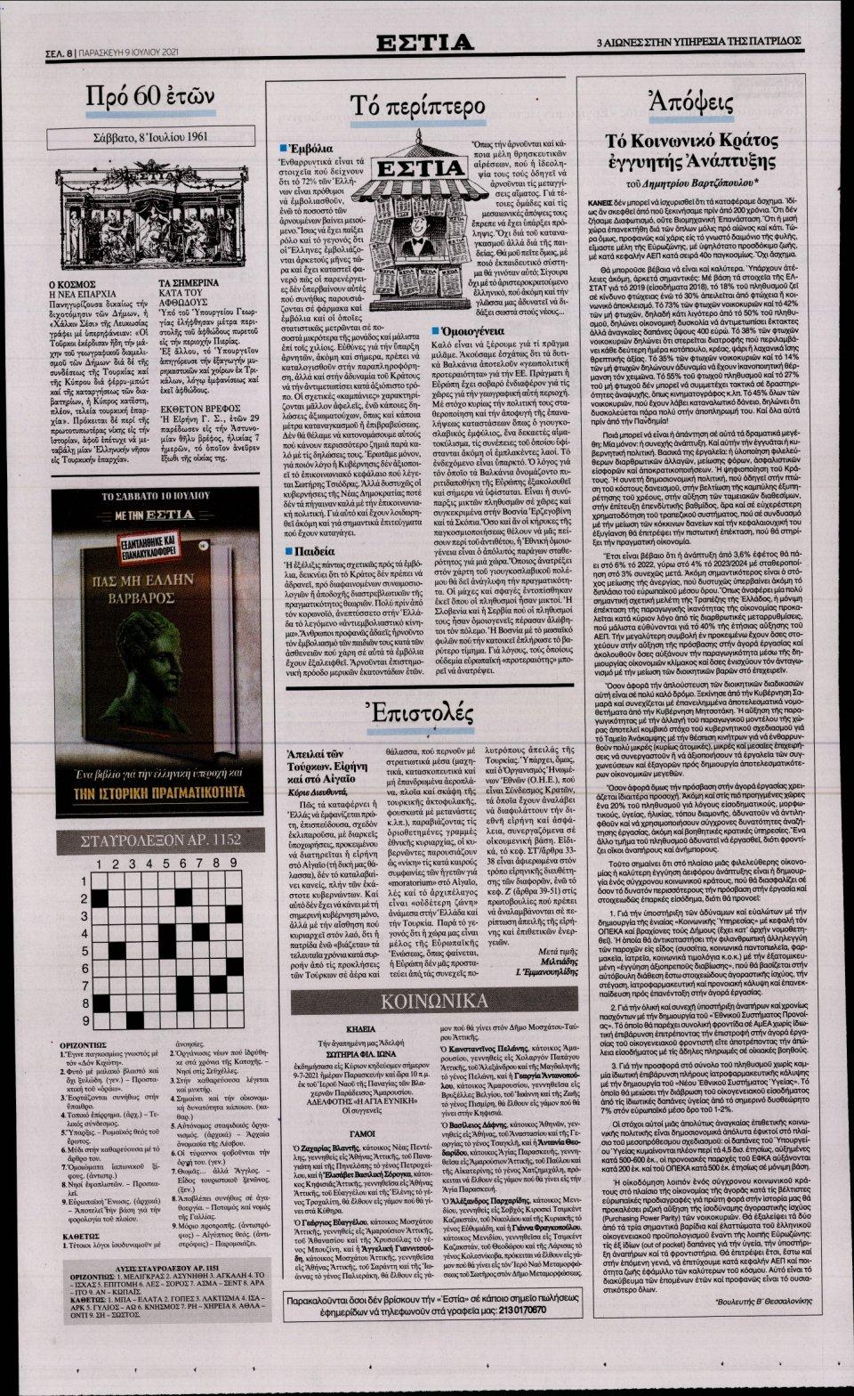 Οπισθόφυλλο Εφημερίδας - Εστία - 2021-07-09