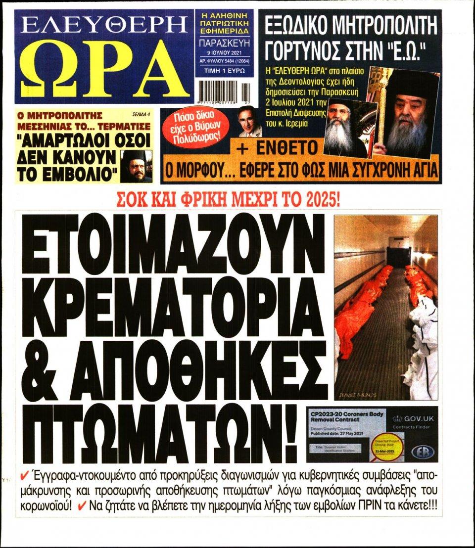 Πρωτοσέλιδο Εφημερίδας - Ελεύθερη Ώρα - 2021-07-09