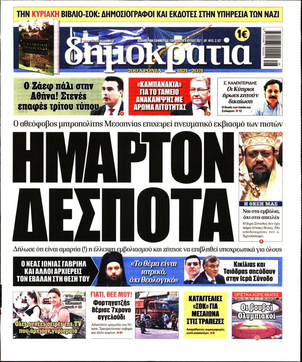 Πρωτοσέλιδο Εφημερίδας - ΔΗΜΟΚΡΑΤΙΑ - 2021-07-09
