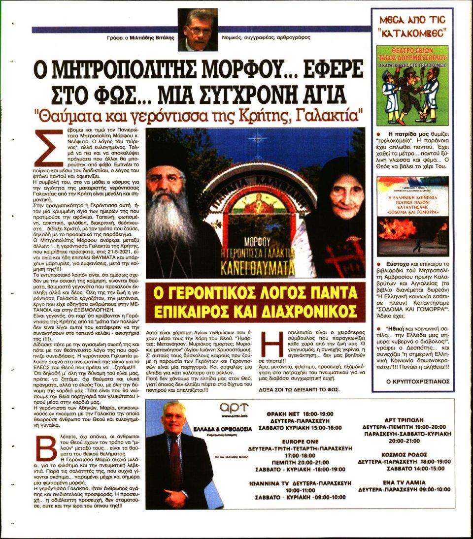 Οπισθόφυλλο Εφημερίδας - Ελεύθερη Ώρα - 2021-07-09