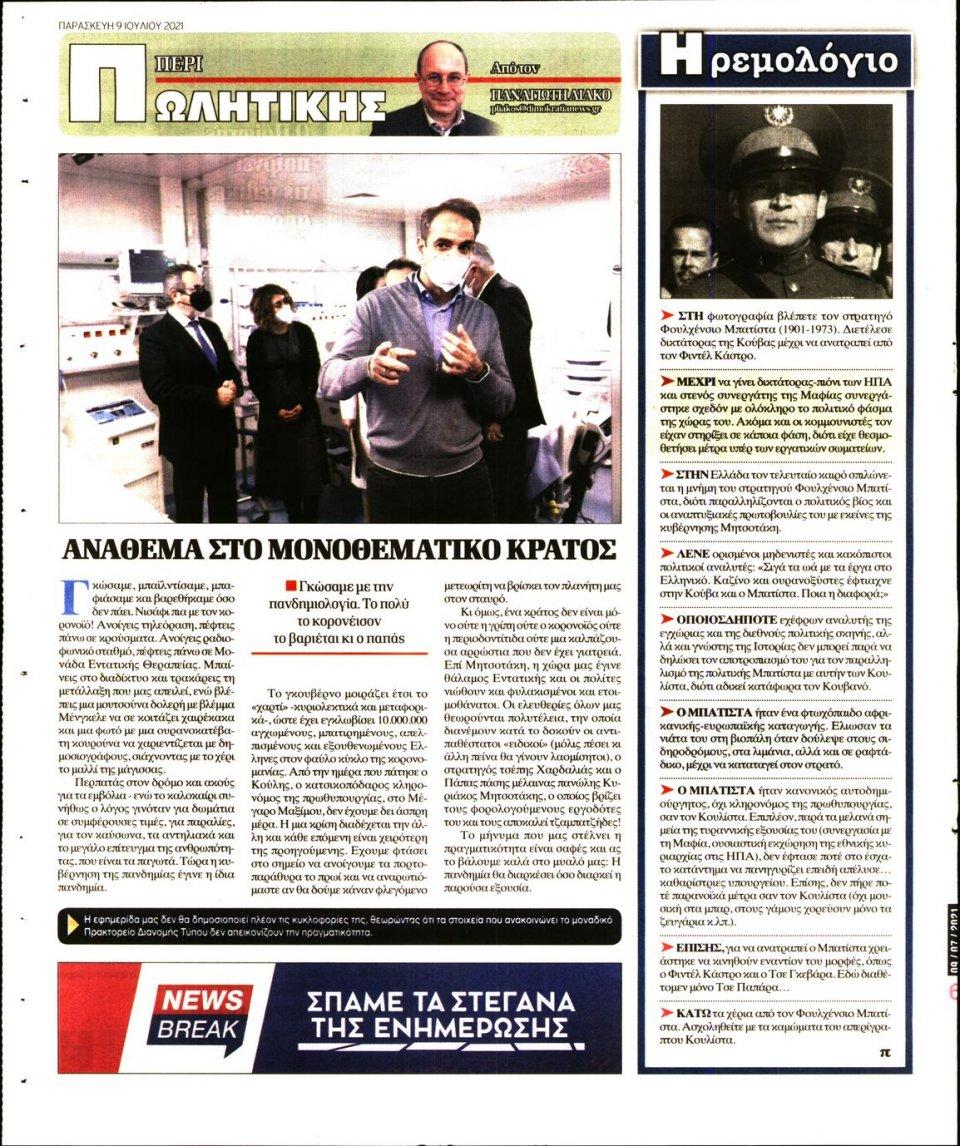 Οπισθόφυλλο Εφημερίδας - ΔΗΜΟΚΡΑΤΙΑ - 2021-07-09