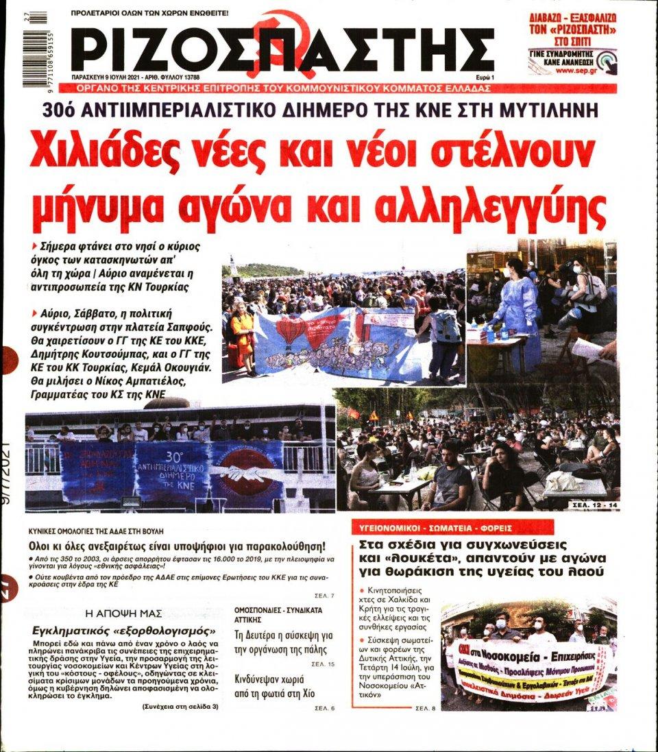 Πρωτοσέλιδο Εφημερίδας - Ριζοσπάστης - 2021-07-09