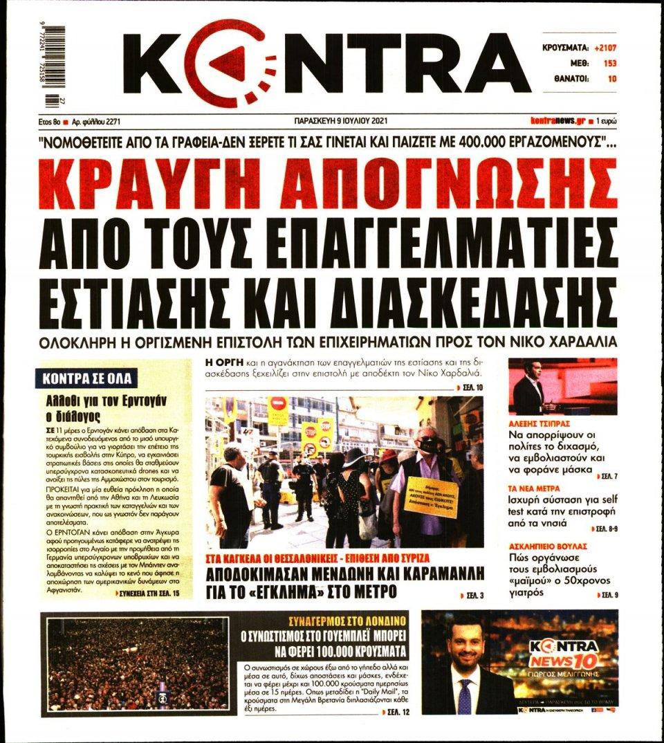 Πρωτοσέλιδο Εφημερίδας - KONTRA NEWS - 2021-07-09