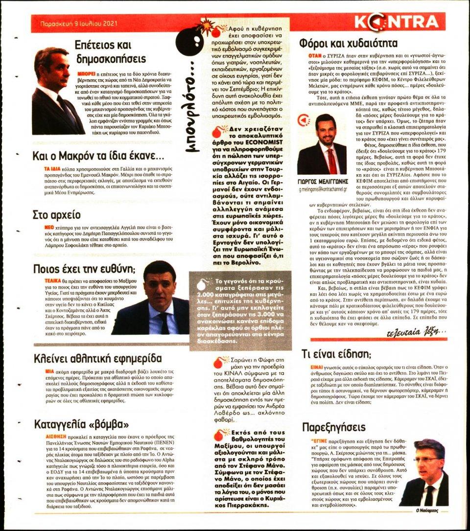 Οπισθόφυλλο Εφημερίδας - KONTRA NEWS - 2021-07-09