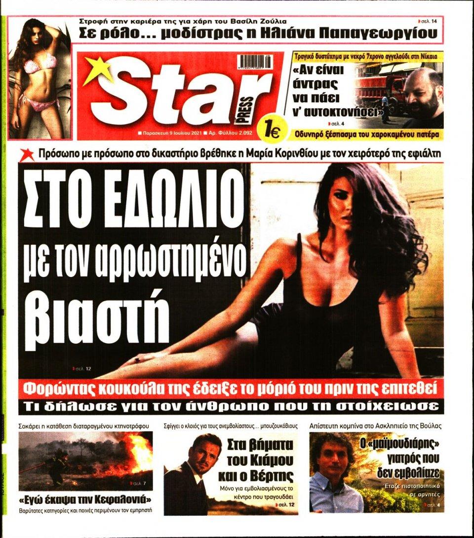 Πρωτοσέλιδο Εφημερίδας - STAR PRESS - 2021-07-09