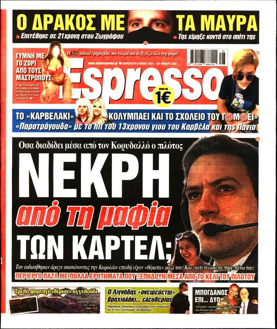 Πρωτοσέλιδο Εφημερίδας - Espresso - 2021-07-09