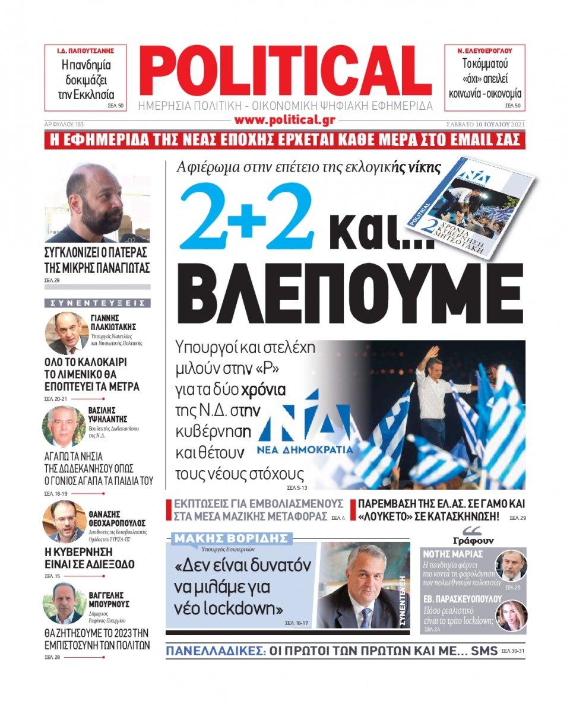 Πρωτοσέλιδο Εφημερίδας - POLITICAL - 2021-07-10