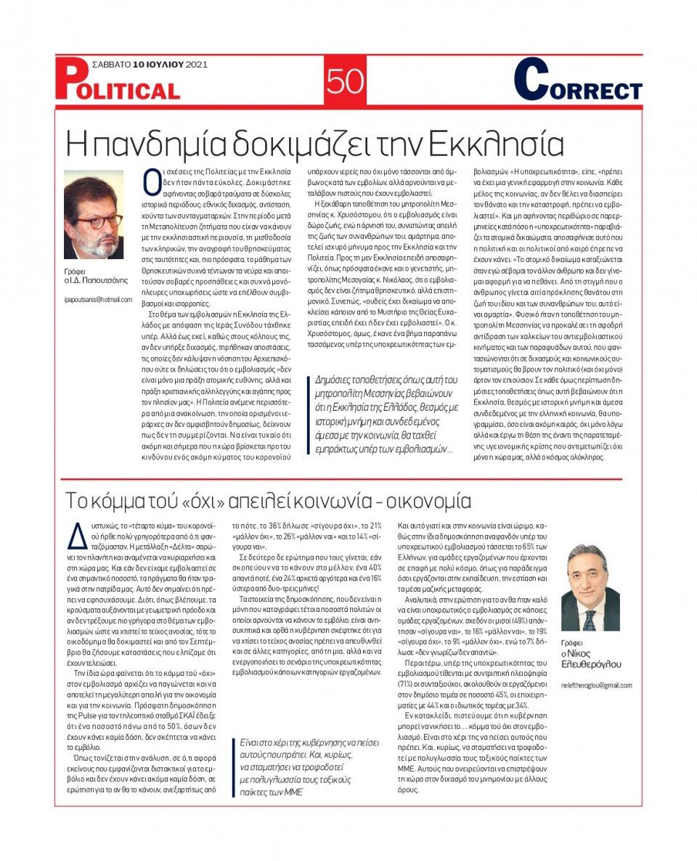 Οπισθόφυλλο Εφημερίδας - POLITICAL - 2021-07-10