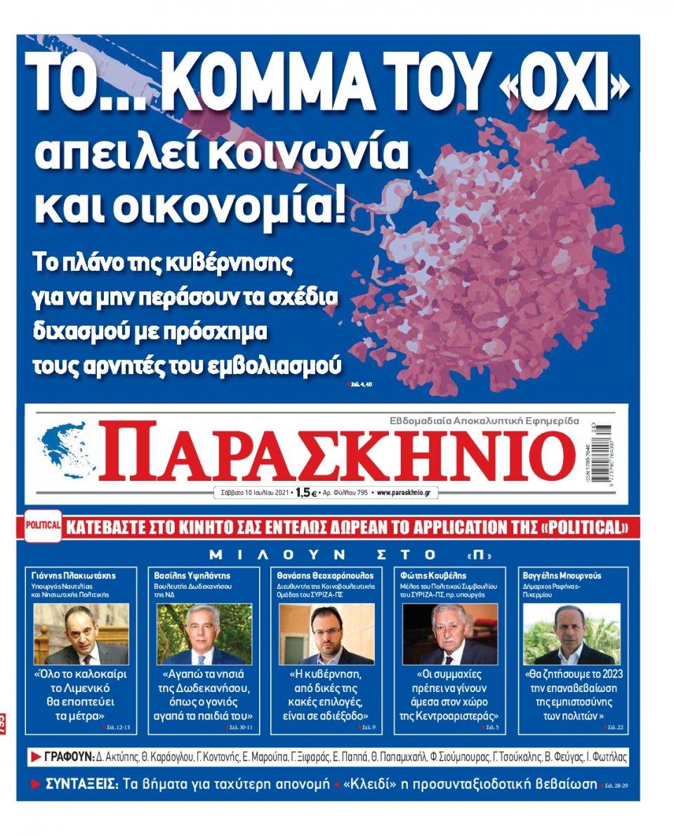 Πρωτοσέλιδο Εφημερίδας - ΤΟ ΠΑΡΑΣΚΗΝΙΟ - 2021-07-10