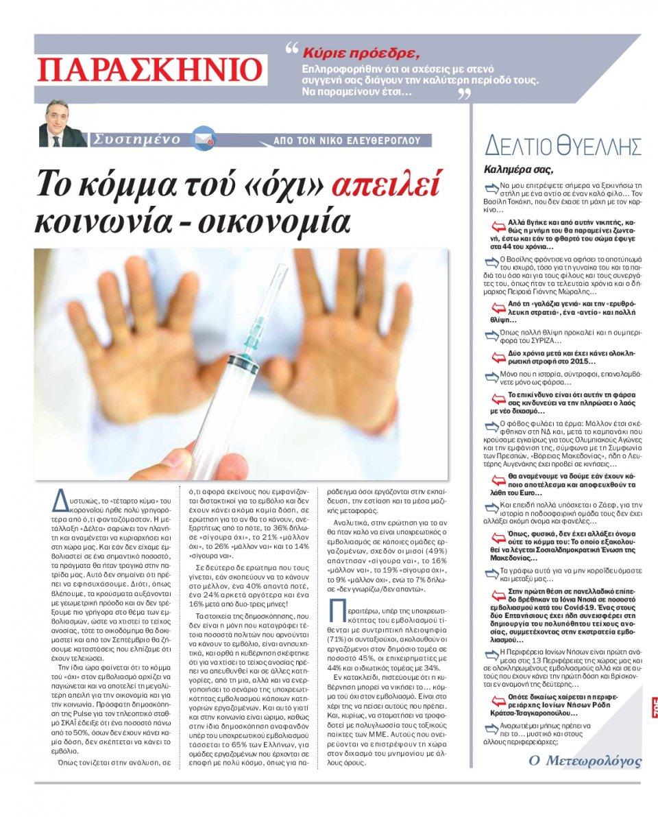 Οπισθόφυλλο Εφημερίδας - ΤΟ ΠΑΡΑΣΚΗΝΙΟ - 2021-07-10