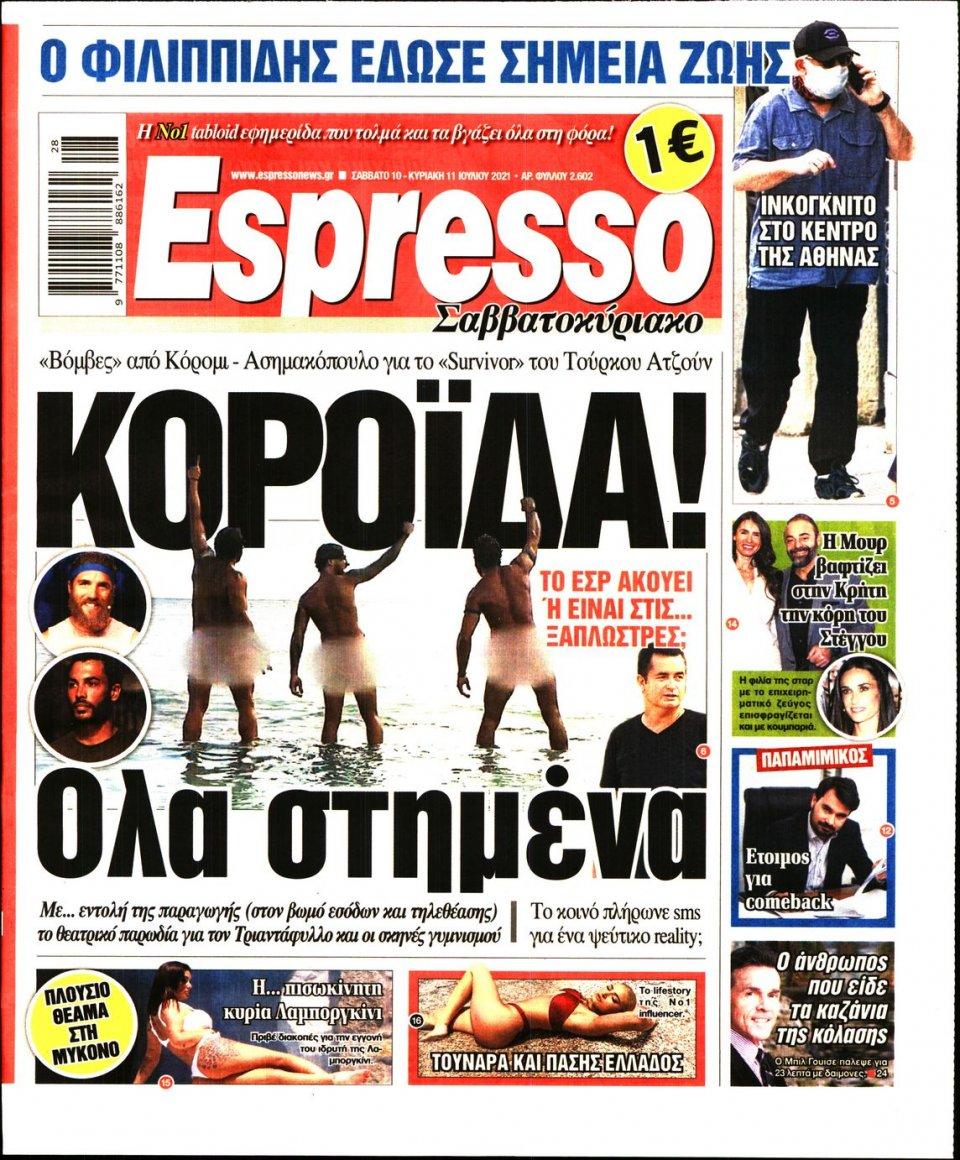 Πρωτοσέλιδο Εφημερίδας - Espresso - 2021-07-10