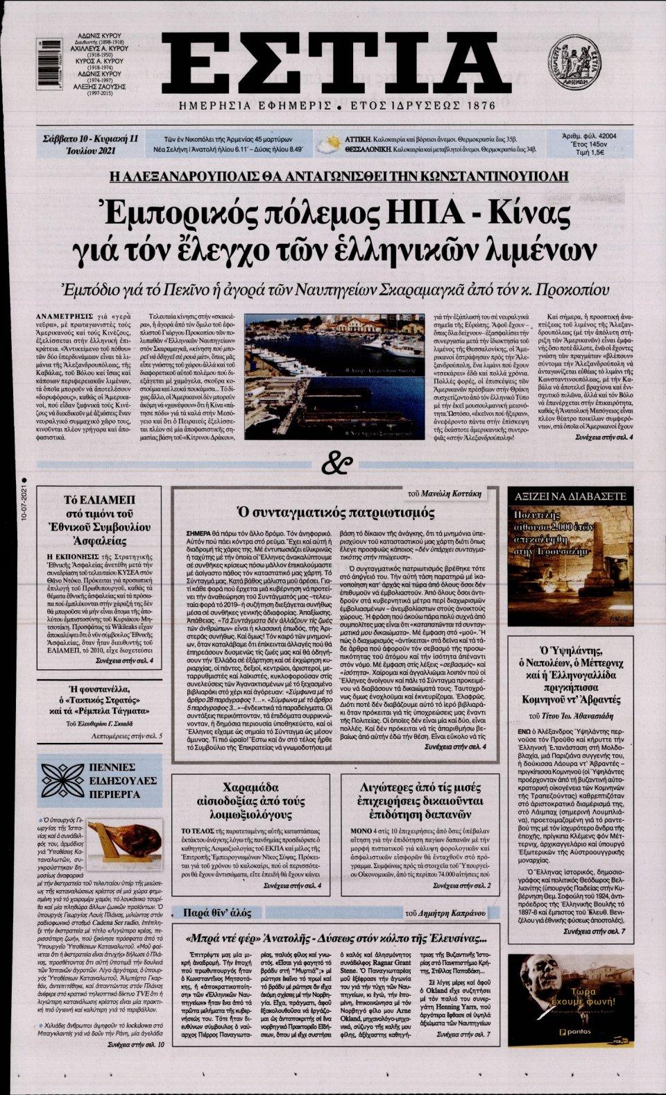 Πρωτοσέλιδο Εφημερίδας - Εστία - 2021-07-10