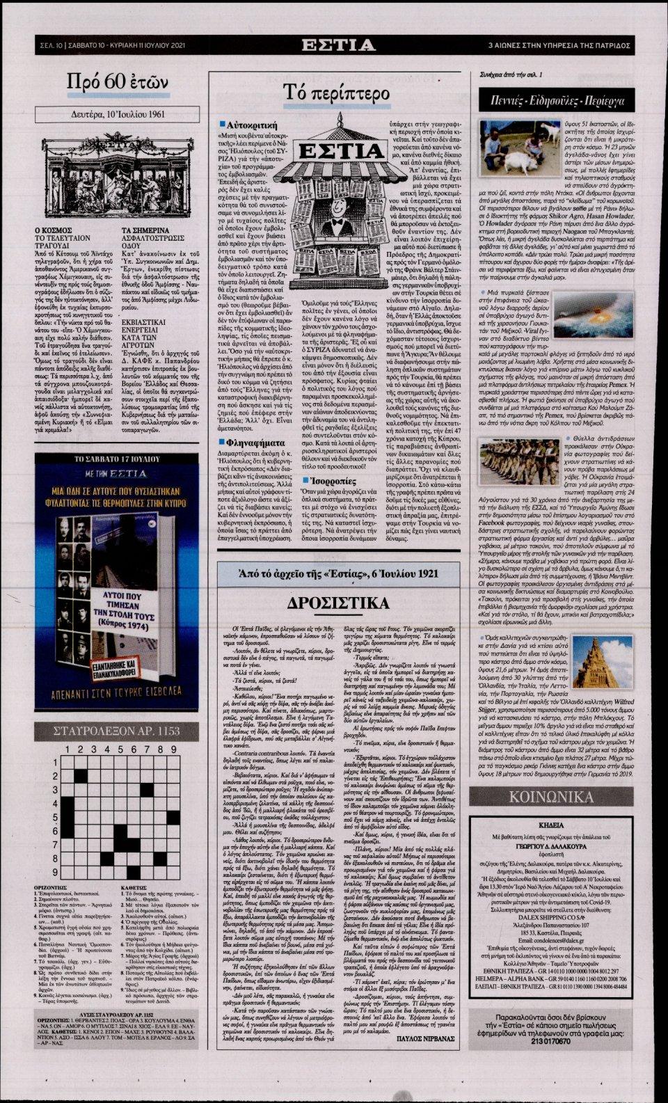 Οπισθόφυλλο Εφημερίδας - Εστία - 2021-07-10