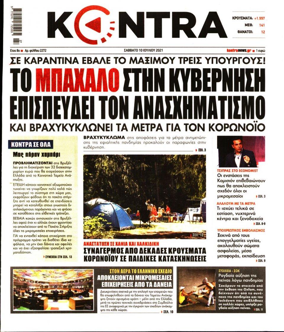 Πρωτοσέλιδο Εφημερίδας - KONTRA NEWS - 2021-07-10