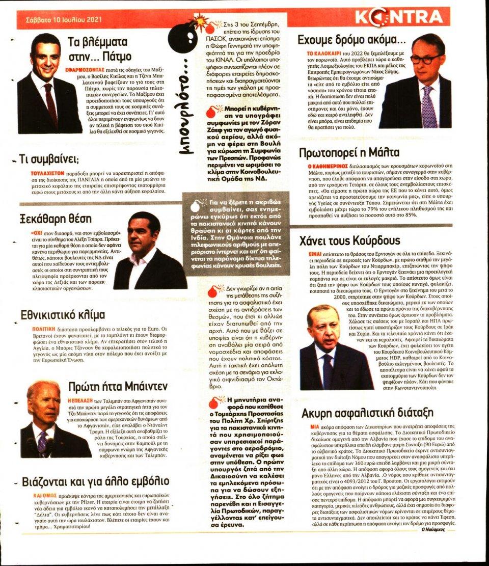 Οπισθόφυλλο Εφημερίδας - KONTRA NEWS - 2021-07-10