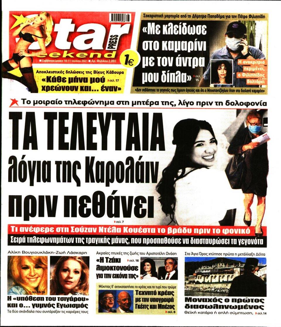 Πρωτοσέλιδο Εφημερίδας - STAR PRESS - 2021-07-10