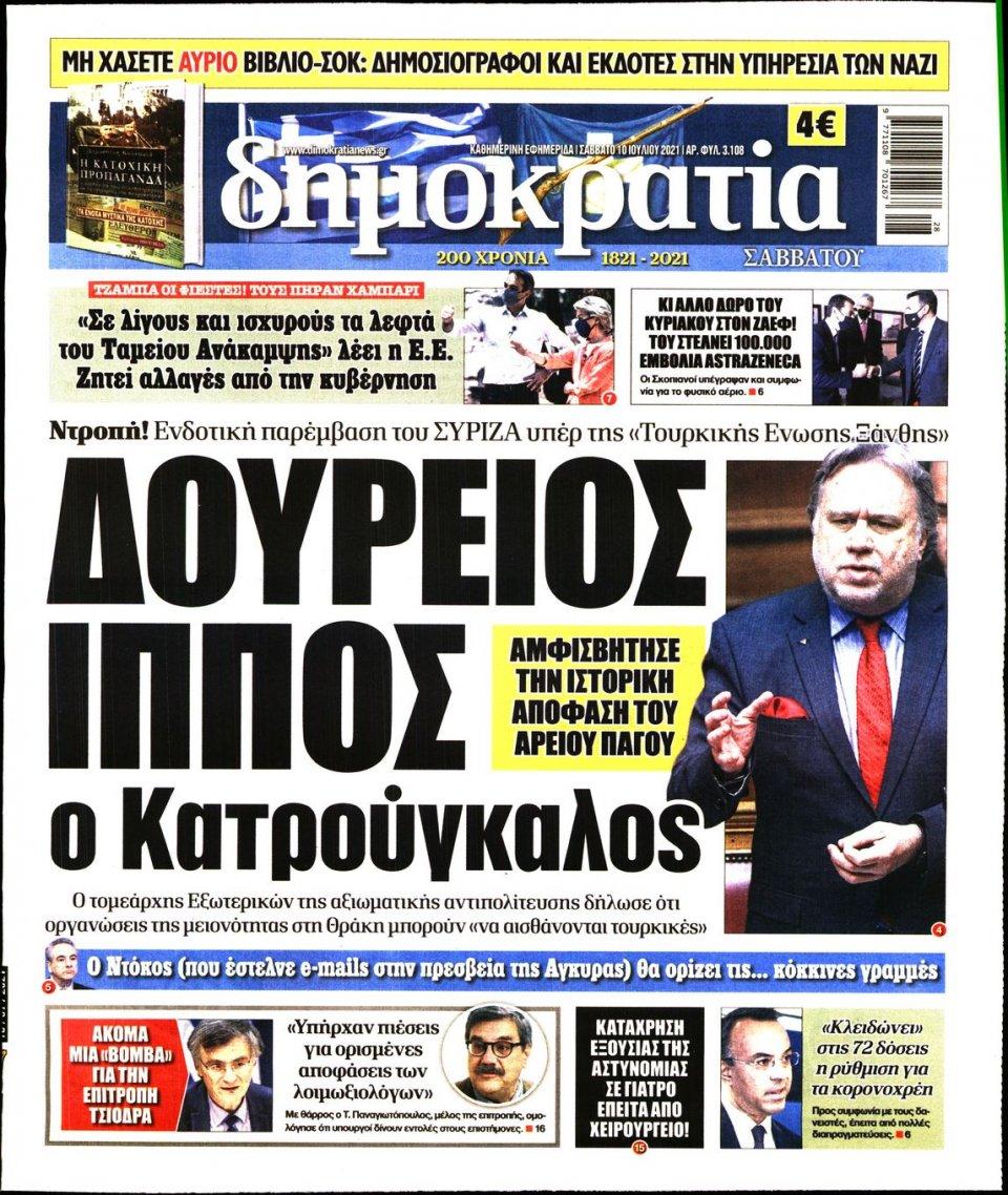 Πρωτοσέλιδο Εφημερίδας - ΔΗΜΟΚΡΑΤΙΑ - 2021-07-10
