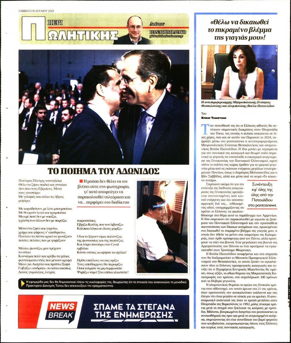 Οπισθόφυλλο Εφημερίδας - ΔΗΜΟΚΡΑΤΙΑ - 2021-07-10